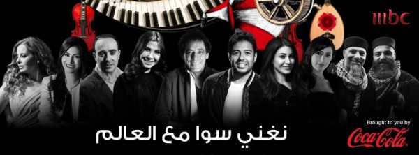 Coke Studio Arabia Musicians Line Up