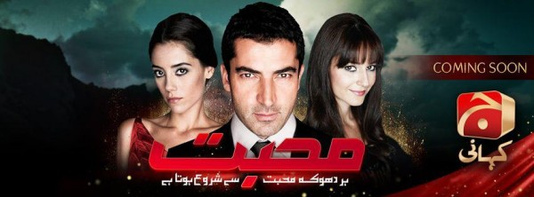 mohabbat-turkish-play-geo-kahani