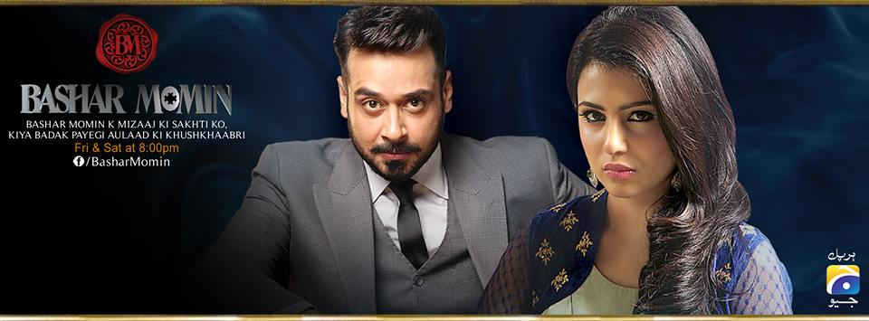 bashar momin drama ost tu hi tu by kashif ali video