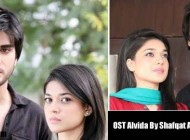 ost-alvida-by-shafqat-amanat-ali-thumbnail