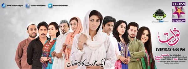 title-song-ost-sawab-ramzan-special